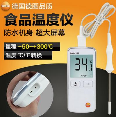 testo 108防水食品温度计