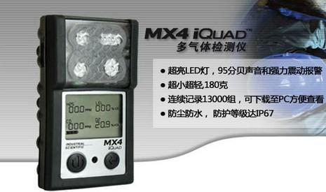 英思科MX4 Ventis多气体检测仪