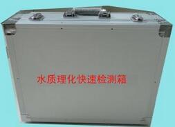 水质安全理化快速检测箱SL-12型