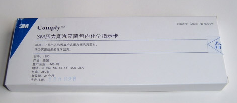 3M 环氧乙烷灭菌指示卡 1251