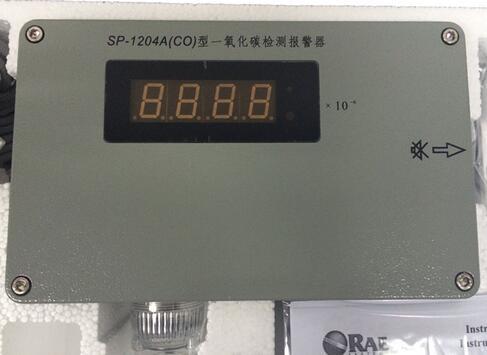华瑞SP-1204一氧化碳检测仪