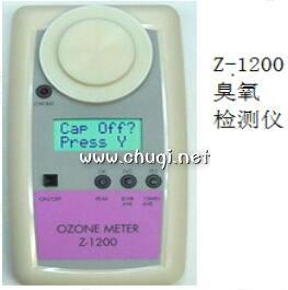 Z-1200臭氧检测仪