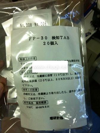 甲醛药片适用于FP-31 FP-30