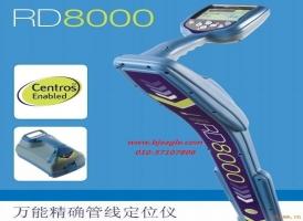 雷迪管线定位仪RD8000PXL