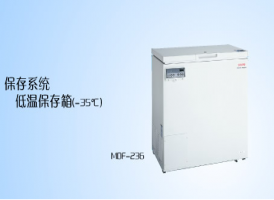 三洋MDF-236医用低冰箱
