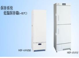 三洋低温保存箱MDF-U442N