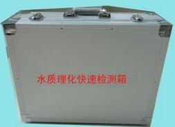 水质安全理化快速检测箱SL-09型