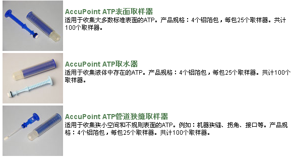 3M ATP荧光检测仪